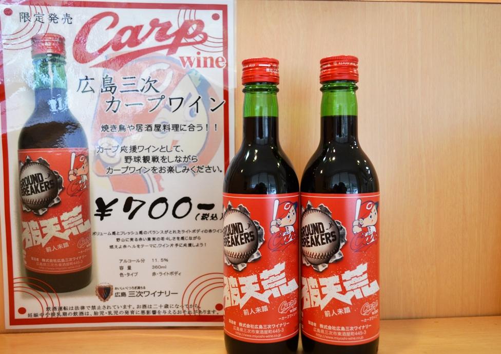 広島三次ワイン