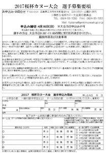 2017申し込み用紙