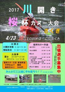 17桜杯パンフ トリミング